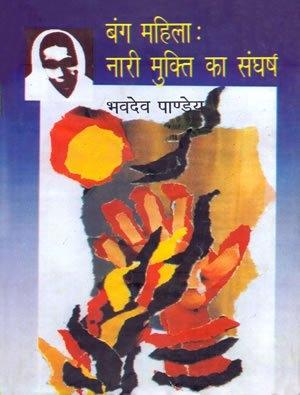 Bang Mahila Nari Mukti Ka Sangharsh