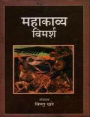 Mahakavya Vimarsh