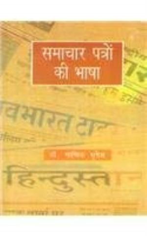 Samachar Patron Ki Bhasha