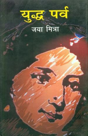 Yuddh Parav