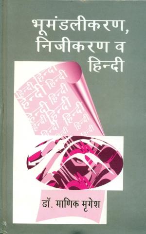 Bhoomandalikaran, Nijikaran Va Hindi