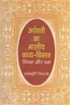 Ardhshati ka Bharatiya Kavya Chintan Vipaksh Aur Paksh