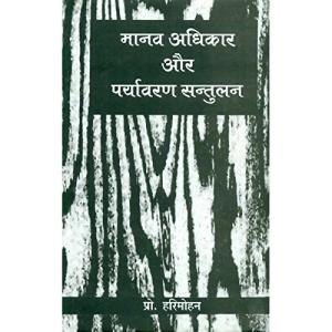 Manav Adhikar Aur Paryavaran Santulan