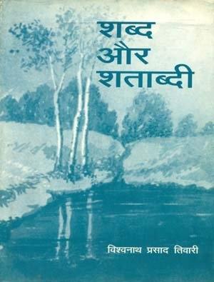 Shabd Aur Shatabadi