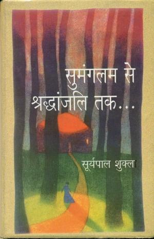 Sumanglam Se Shraddhanjali Tak