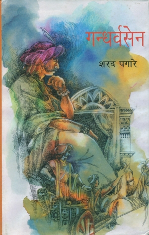 Gandharvsen