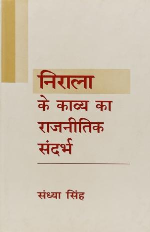 Nirala Ke Kavya Ka Rajneitik Sandharbh