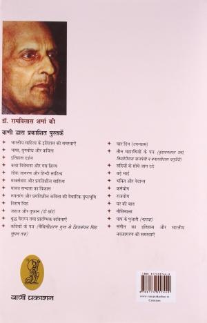 Gandhi, Ambedkar, Lohia Aur Bhartiya Itihas Ki Samasyaen