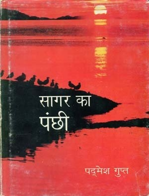 Sagar Ka Panchi