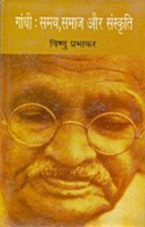 Gandhi:Samay,Samaj Aur Sanskriti
