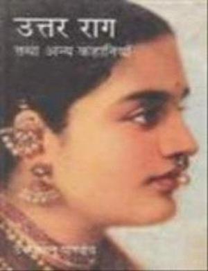 Uttar Raag Evam Anya Kahaniyan