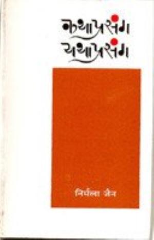 Katha Prasang : Yatha Prasang