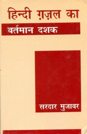 Hindi Ghazal Ka Vartman Dashak