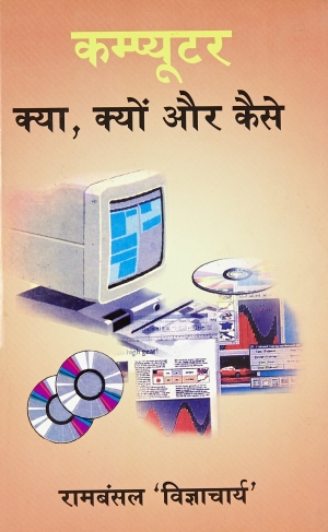 Computer Kya,Kyon Aur Kaise