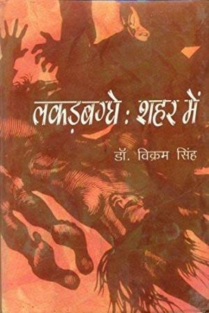 Lakkarbagghe Shahar Mein
