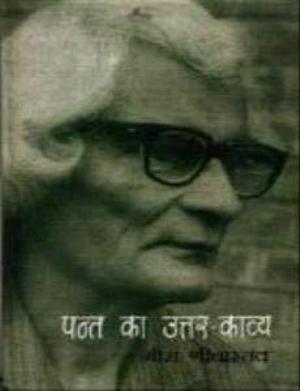 Pant Ka UttarKavya