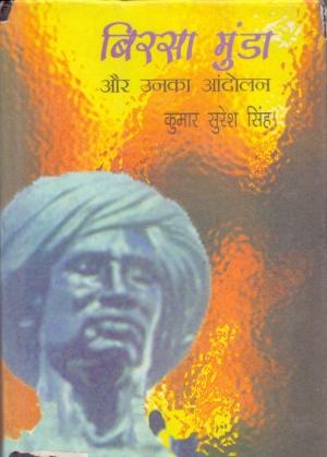 Birsa Munda Aur Unka Aandolan (18721901)
