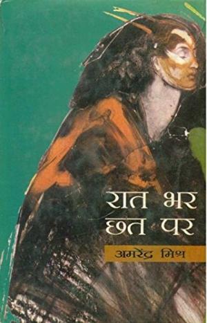 Raat Bhar Chhat Par