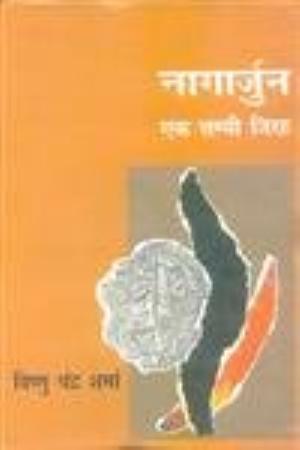 Nagarjun:Ek Lambi Jirhe