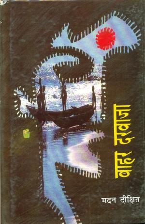 Bahar Darvaza