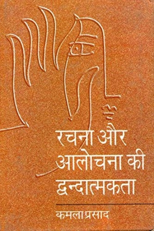 Rachna Aur Alochana Ki Dwandwatmakta