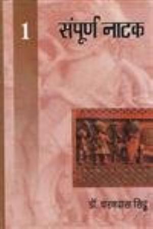 Sampoorn Naatak (4 Volume Set )