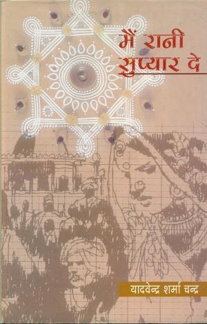 Main Rani Su Pyar De
