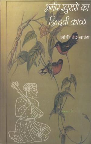 Amir Khusro Ka Hindvi Kavya