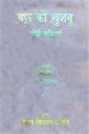 Barf Ki Khushboo