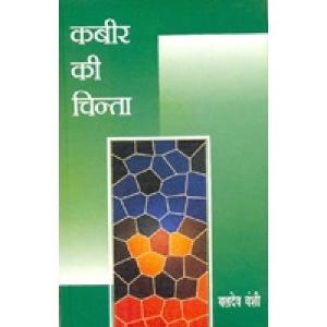 Kabir Ki Chinta