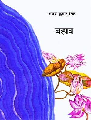 Bahav