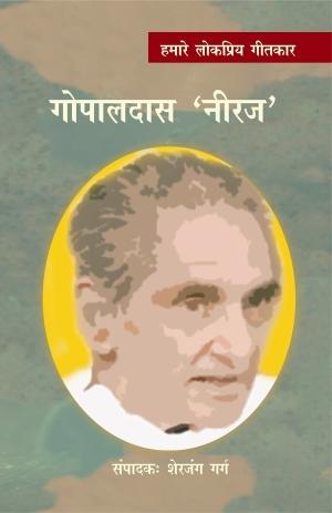 Hamare Lokpriya Geetkar : Gopal Das