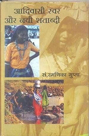Aadivasi Swar Aur Nayee Shatabdi