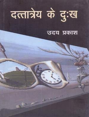 Duttatreya Ke Dukh