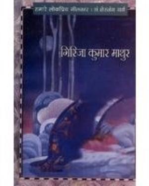 Hamare Lok Priya Geetkar Girja Kumar Mathur