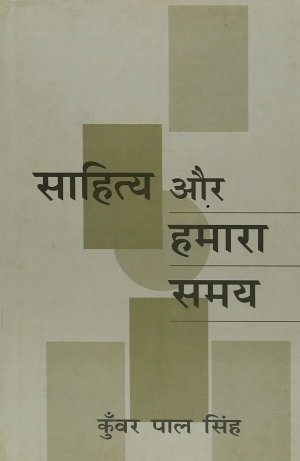 Sahitya Aur Hamara Samay