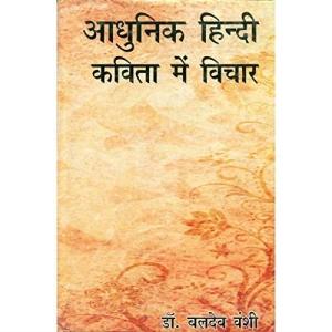 Aadhunik Hindi Kavita Mein Vichar