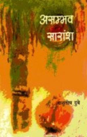 Asambhav Saransh