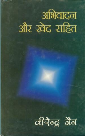 Abhivadan Aur Khed Sahit
