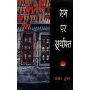 Sam Par Suryast