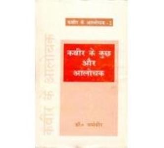 Kabir Ke Kuch Aur Aalochak