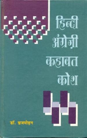 HindiEnglish Khawat Kosh