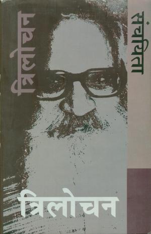 Trilochan Sanchayita