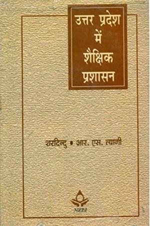 Uttar Pradesh Mein Shekshik Prashashan