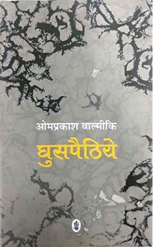 Ghuspaithiye