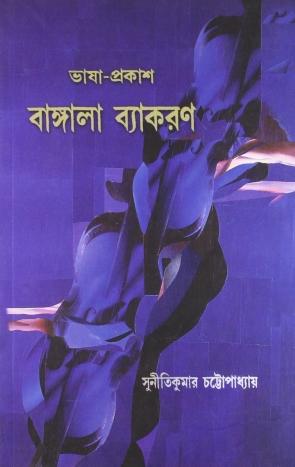 BHASHA-PRAKASH (BANGALA)