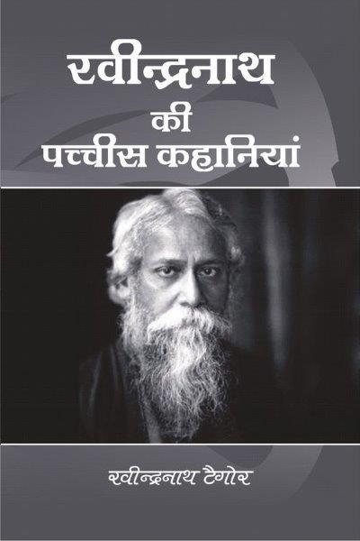 Ravindra Nath Ki 25 Kahanian