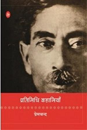 Pratinidhi Kahaniyan : Premchand