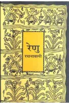 Renu Rachanawali : Vols. 1-5
