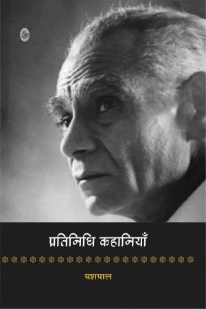 Pratinidhi Kahaniyan : Yashpal